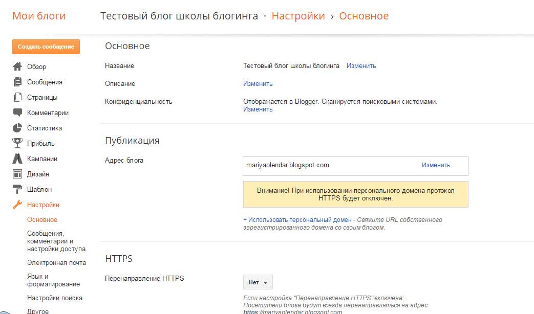 nastroyki-bloga-na-blogspot-1