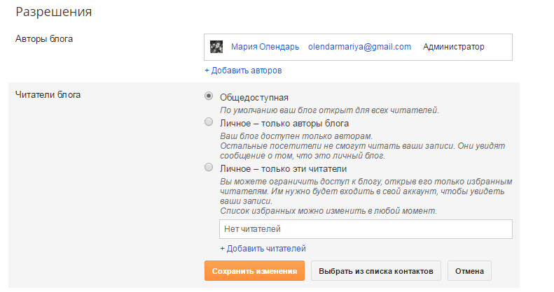 nastroyki-bloga-na-blogspot-2