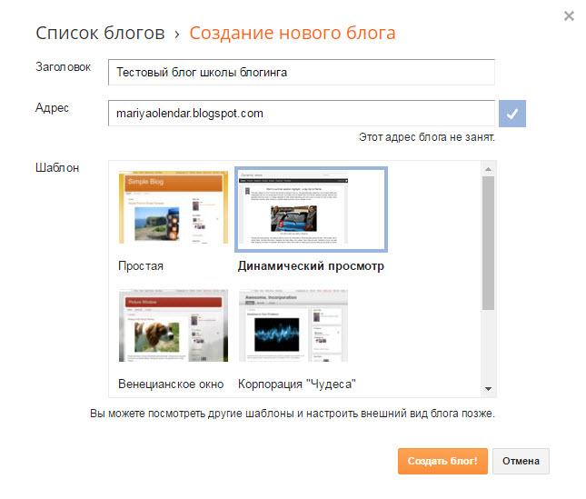 sozdanie-novogo-bloga-na-blogspot