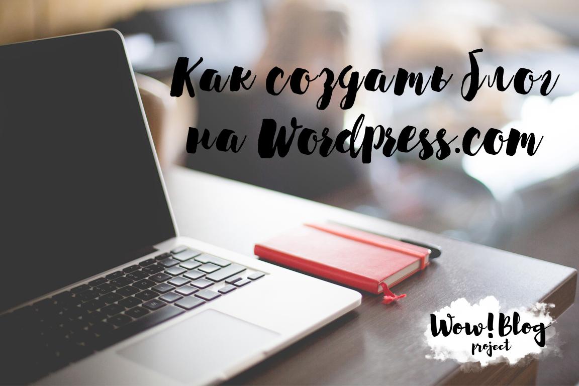 Как создать блог на WordPress.com