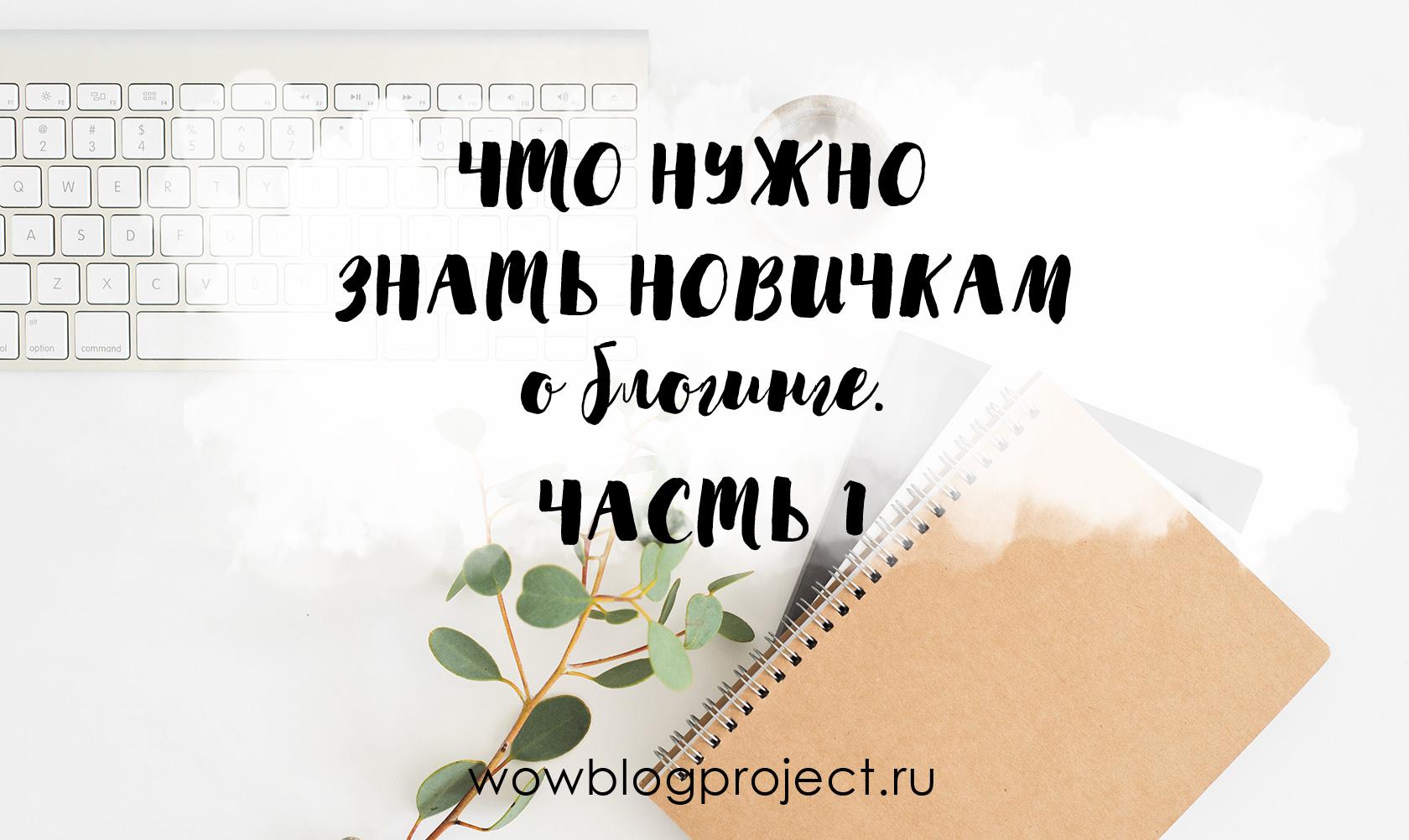 Курс блогинга для новичков