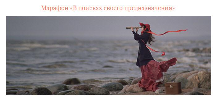"""Марафон Анастасии Кравченко """"В поисках своего предназначения"""""""