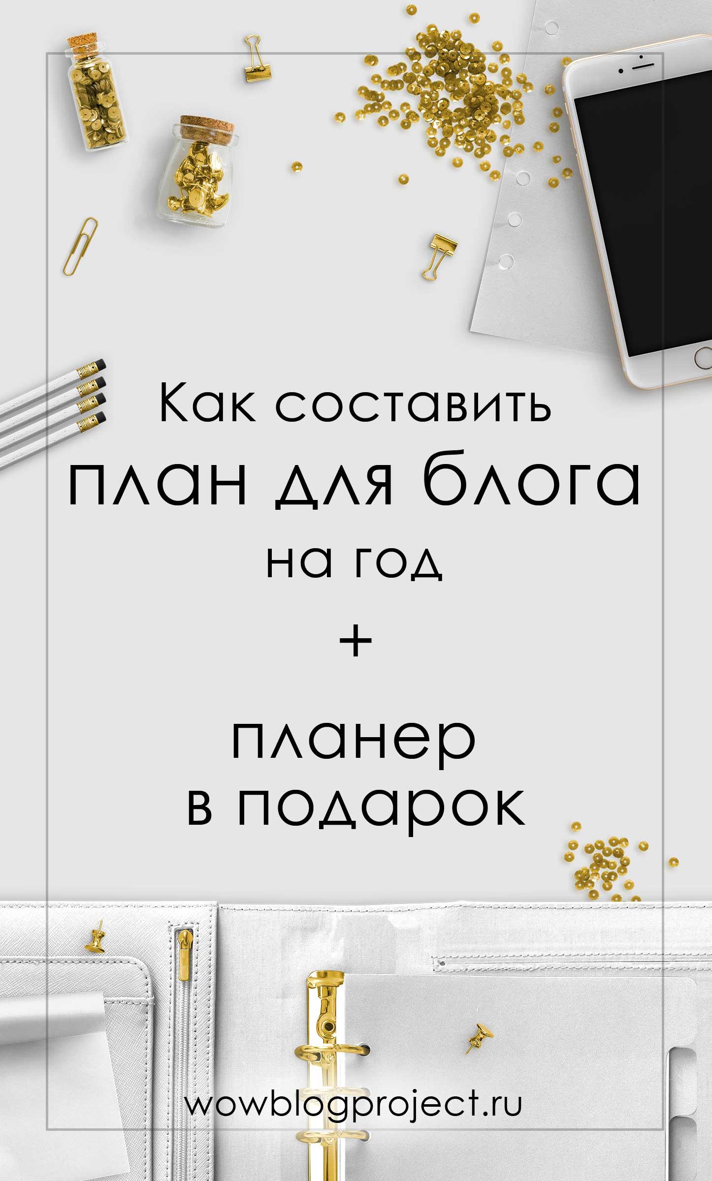Бесплатный планер для блогера