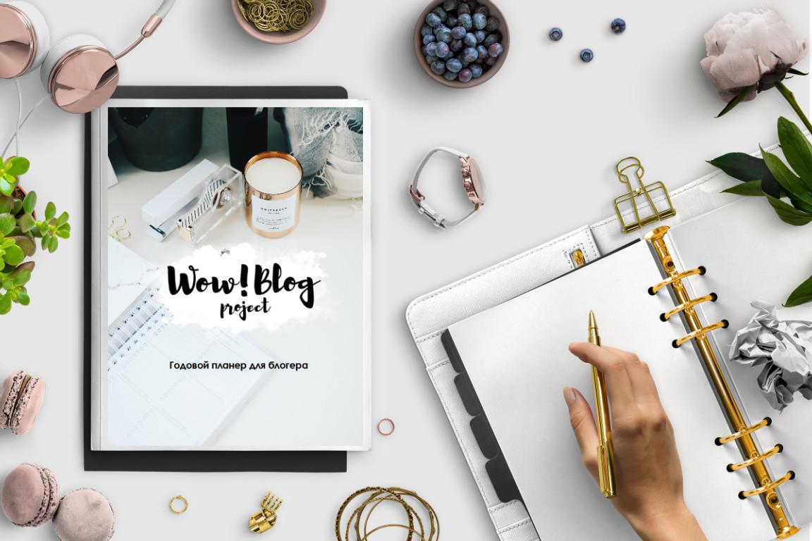 Планнер для блоггера