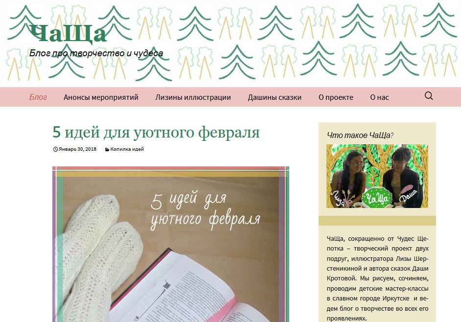 """Блог про творчество и чудеса """"Чаща"""" Дарьяны Кротовой"""