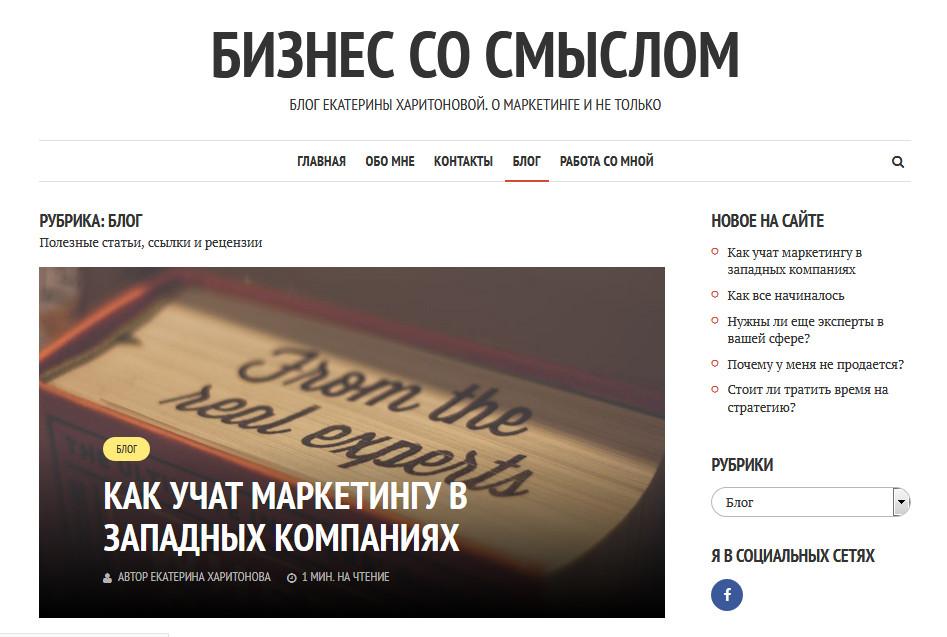 """Блог """"Бизнес со смыслом"""" Екатерины Харитоновой"""