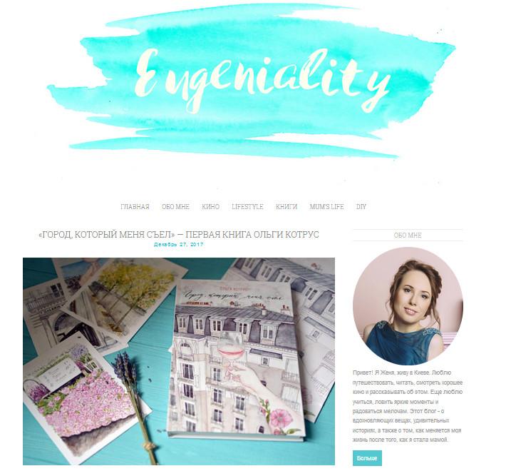 "Блог ""Eugeniality"" Евгении Кучмы"