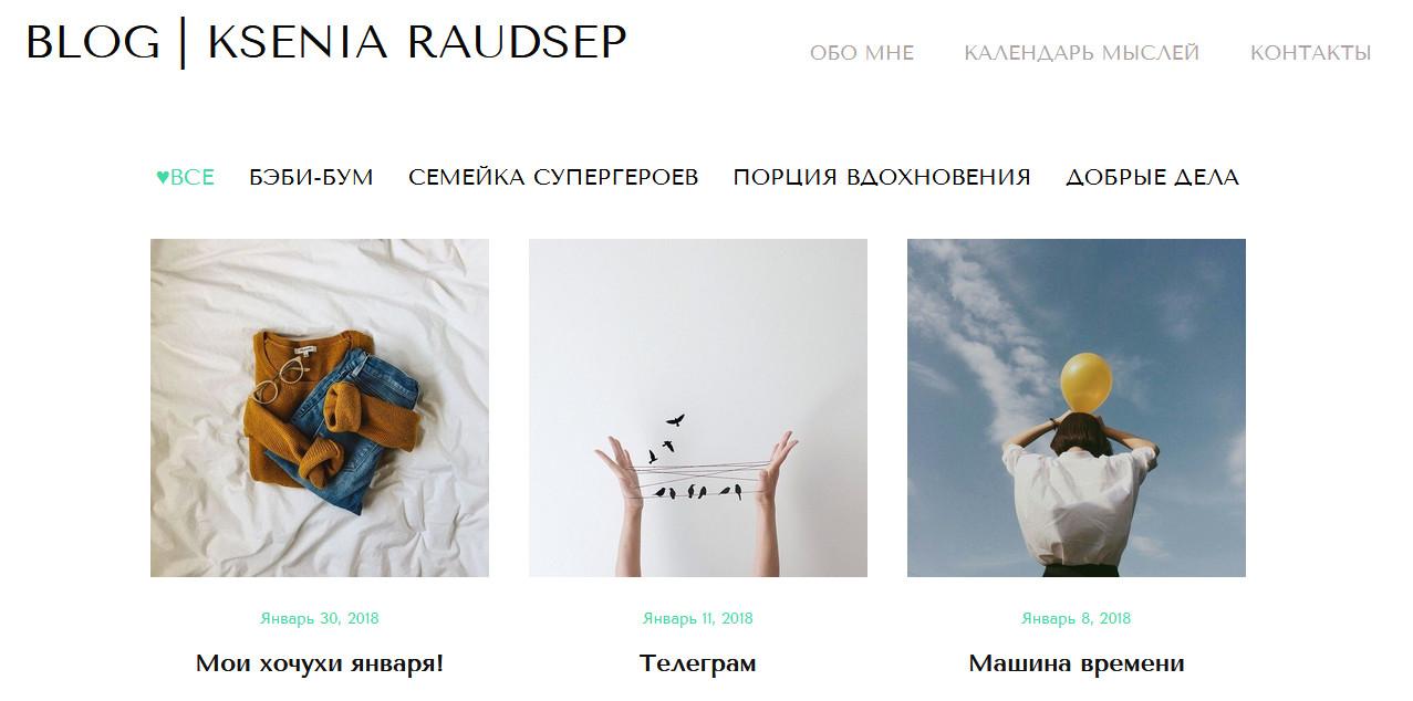 Блог Ксении Раудсеп