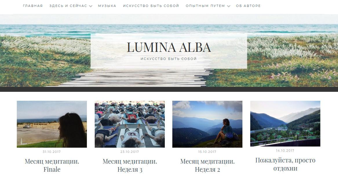 "Блог ""Lumina Alba"" Альбины Камаловой"