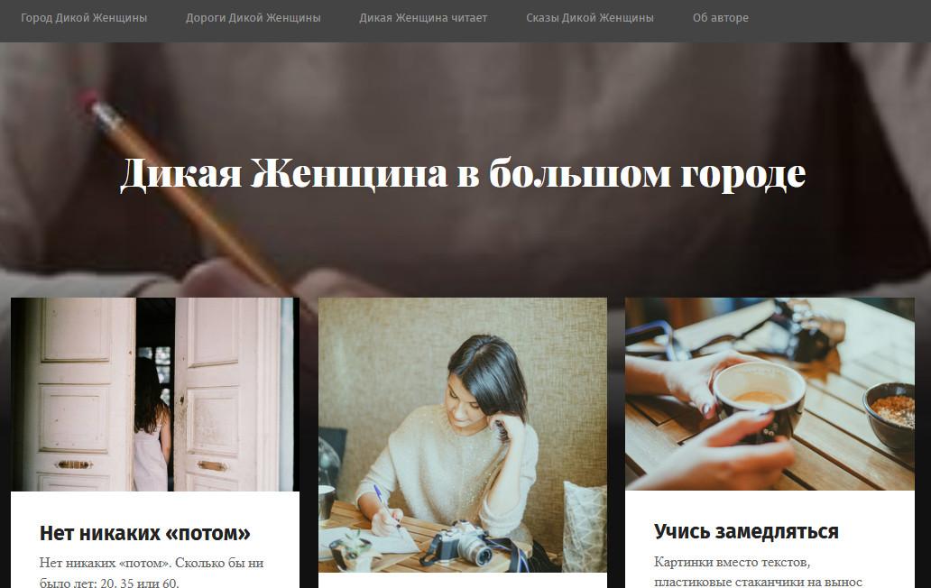 """Блог """"Дикая женщина в большом городе"""" Ольги Орловой"""