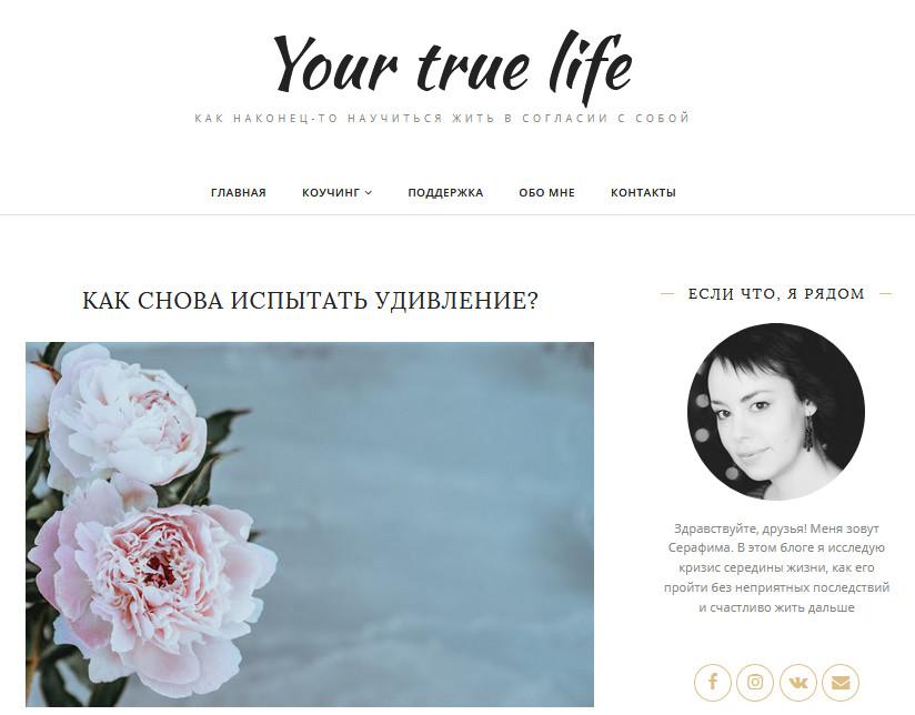 """Блог """"Your true life"""" Серафимы Назаровой"""