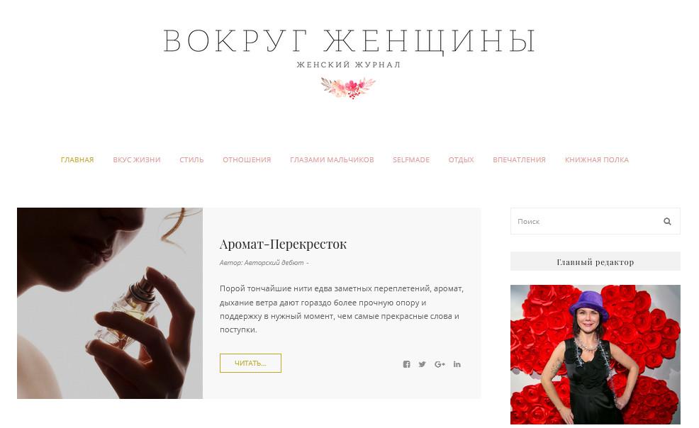 """Женский журнал """"Вокруг женщины"""". Проект Ирины Клишиной"""