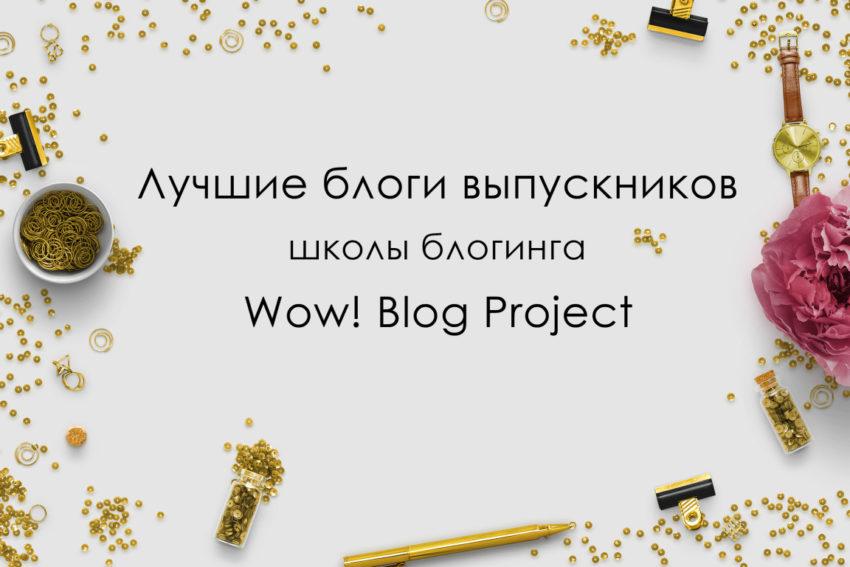 Лучшие проекты выпускников школы блогинга «Wow! Blog Project»