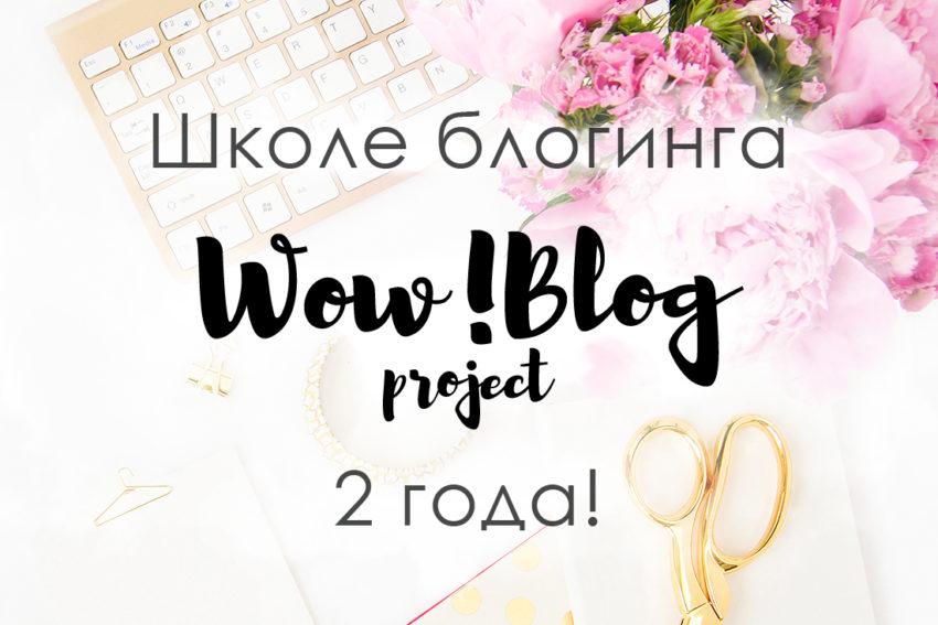 Школе блогинга «Wow! Blog Project» 2 года! Две интересности для вас