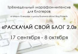 Открыт набор на курс-практикум для блогеров «Раскачай свой блог 2.0»