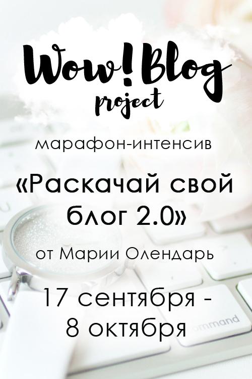 """Курс блогинга """"Раскачай свой блог 2.0"""""""