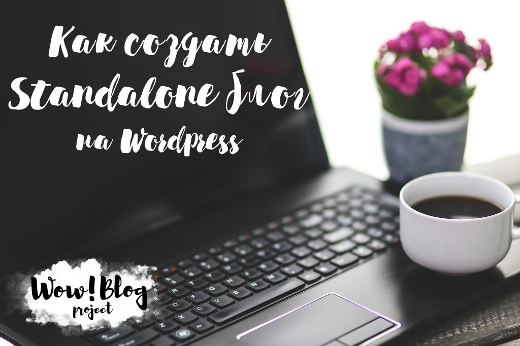 Как создать Standalone блог на WordPress