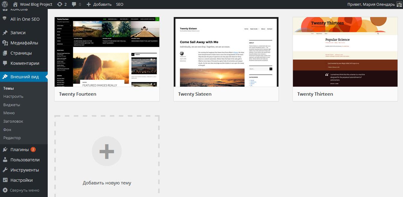 Как поменять тему в WordPress