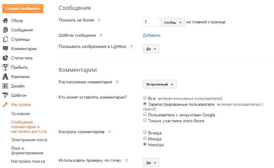nastroyki-bloga-na-blogspot-3
