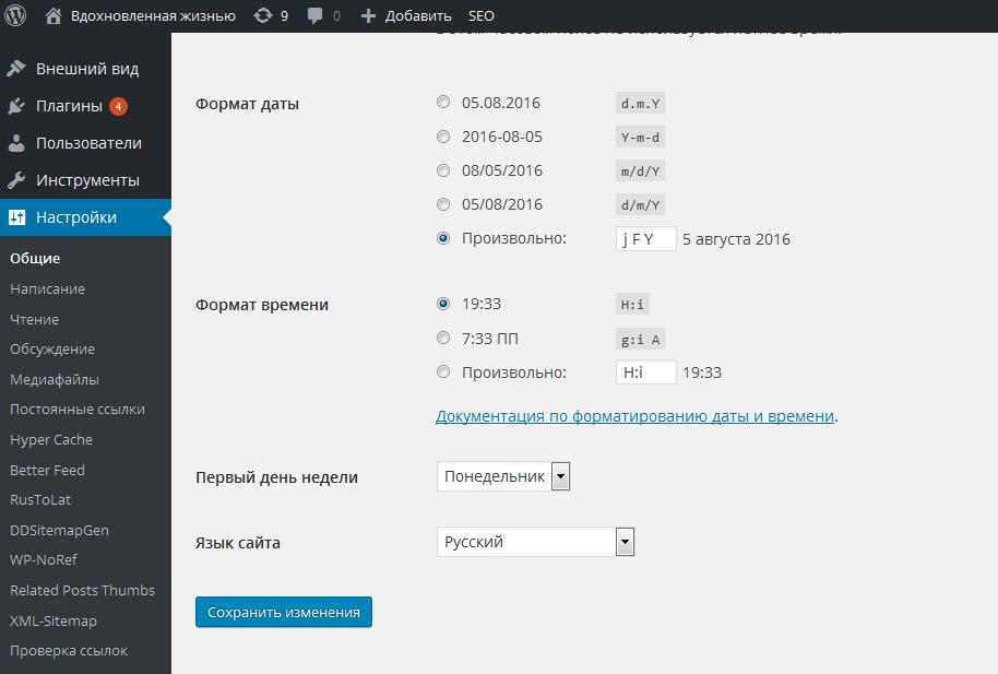 Настройка даты и времени в WordPress