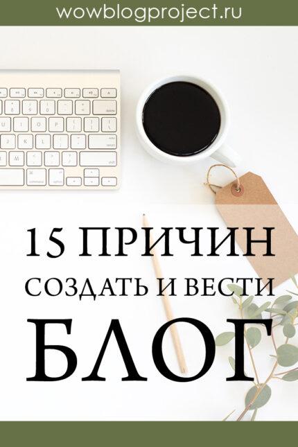Для чего вам точно нужен блог