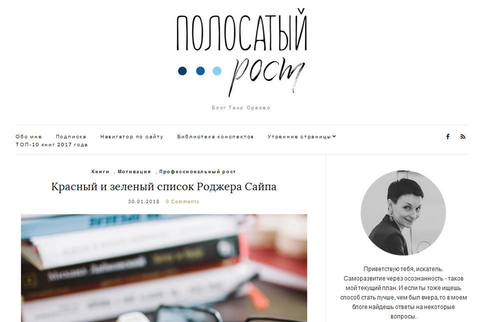 """Блог """"Полосатый рост"""" Тани Орехво."""