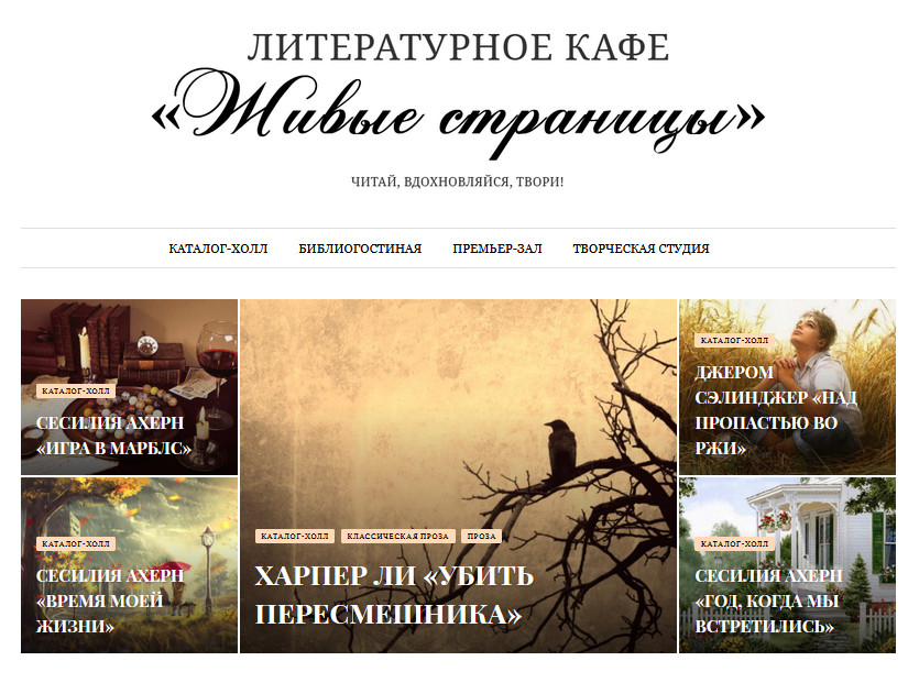 """Литературное кафе """"Живые страницы"""". Блог Елены Мамоновой"""