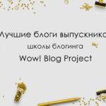 Лучшие блоги выпускников курса Марии Альби