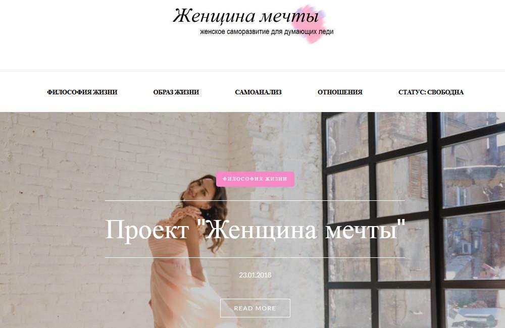 """Блог """"Женщина мечты"""" Саши Леоновой"""
