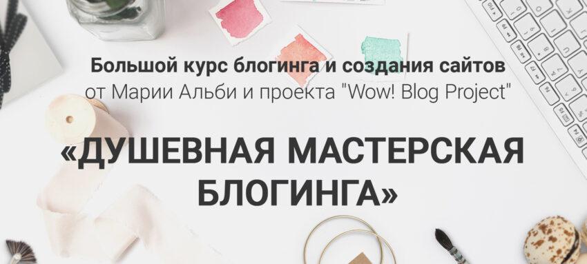 «Душевная мастерская блогинга» закрывается!